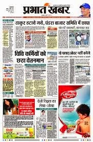 Prabhat Khabar Epaper  Indian Epapers