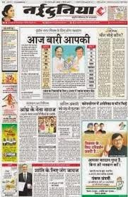 Naidunia Epaper Indian Epaper