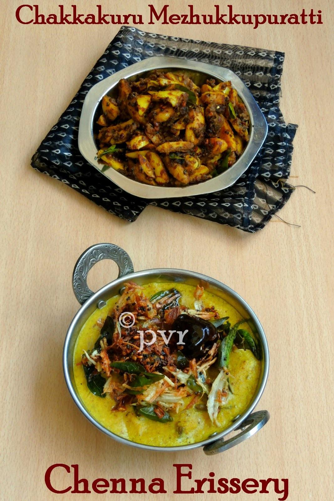 Chenna Erissery & Chakkakuru Mezhukkupuratti - Kerala Special