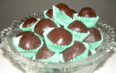 Κερνάω… Σοκολατάκια με καρύδια