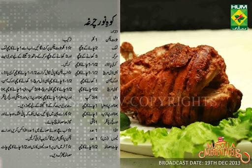 Koh-e-noor Chargha