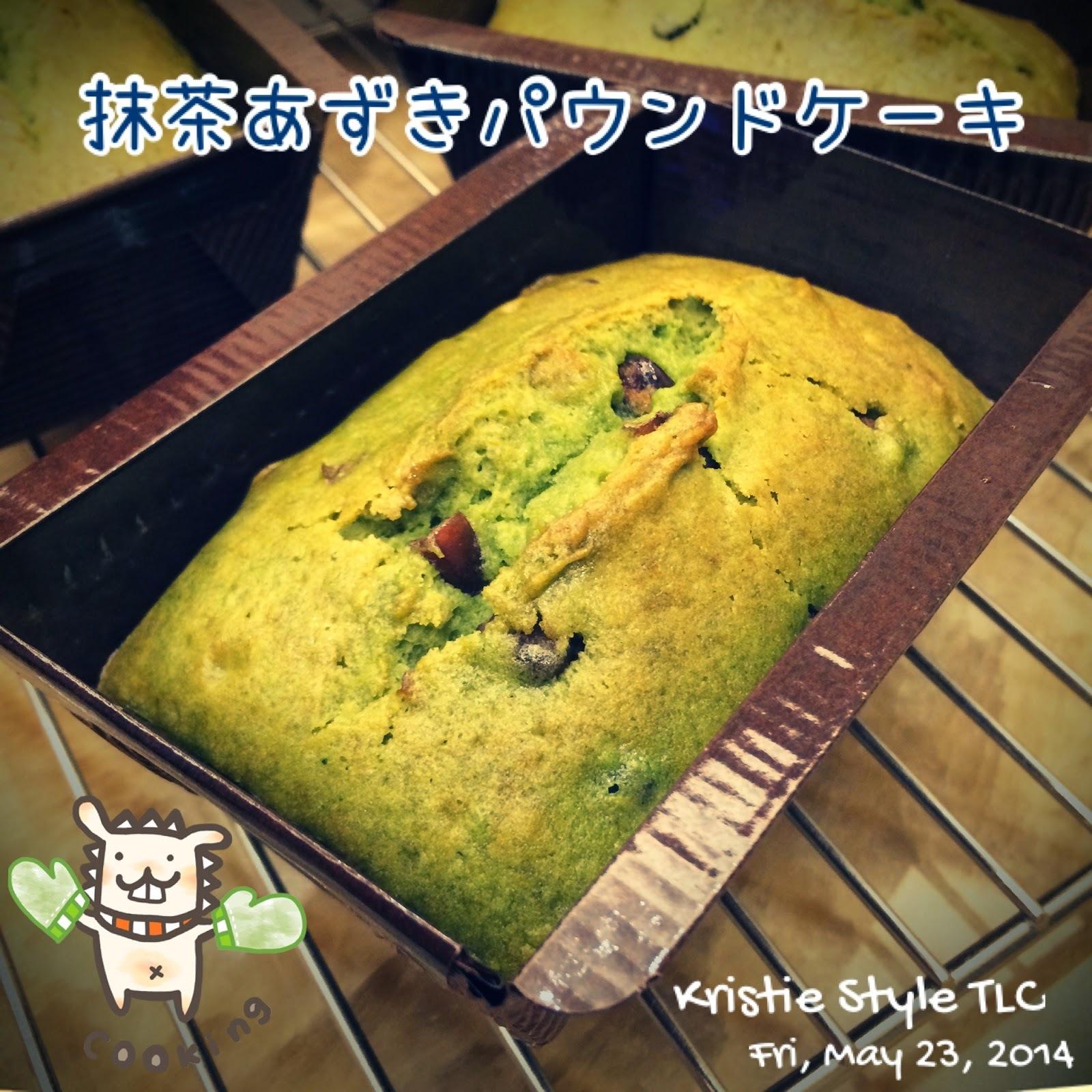 [食譜-蛋糕] 抹茶紅豆磅蛋糕 - 綠的很有日式風格