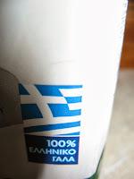 """Με τη """"βούλα"""" ελληνικό το γάλα!"""