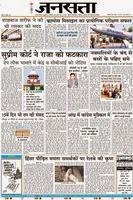 Jansatta Epaper Indian Epapers