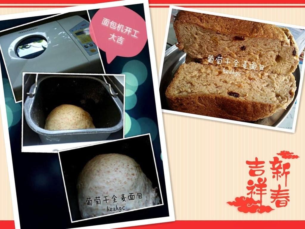 葡萄干全麦面包