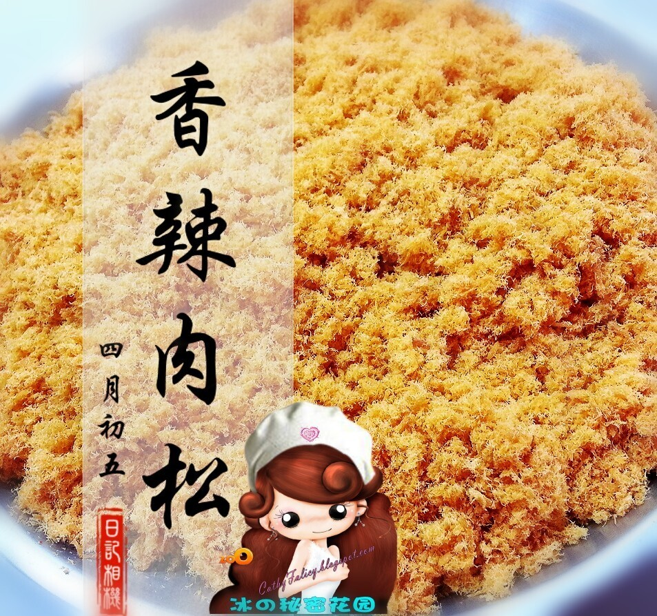 香辣肉松-面包机做法2