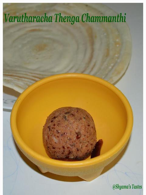 Fried Coconut Chutney/Varutharacha Thenga Chammanthi