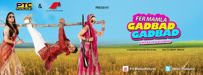 Punjabi movie Fer Mamla Gadbad Gadbad