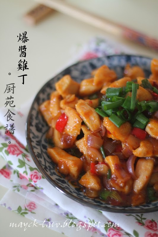 爆醬雞丁 (Fried Chicken Cubes in Spicy Sauce)