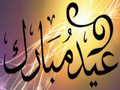 EID MUBARAK  &  Eid Ka Dastarkhwan