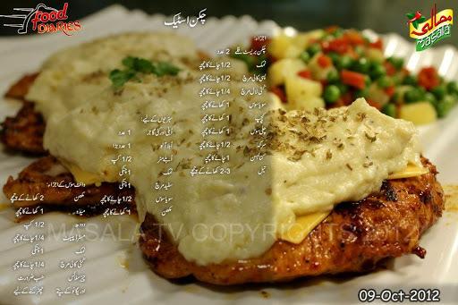 Chicken Steaks