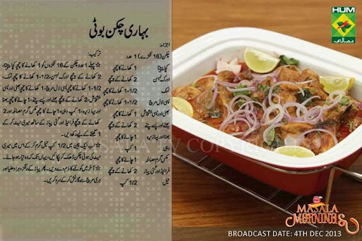 Bihari chicken boti