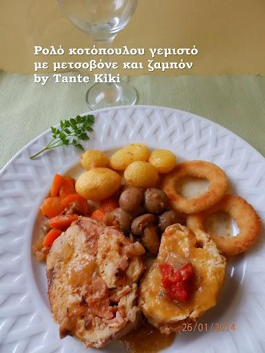 Ρολό κοτόπουλου στη γάστρα, γεμιστό με καπνιστό τυρί και ψημένο σε χυμό μανταρινιού