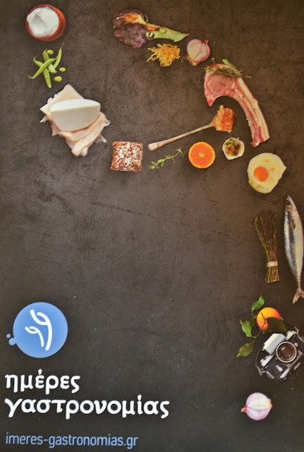 Το Food States στις ''Ημέρες Γαστρονομίας''