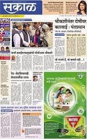 Sakal Epaper Indian Epapers