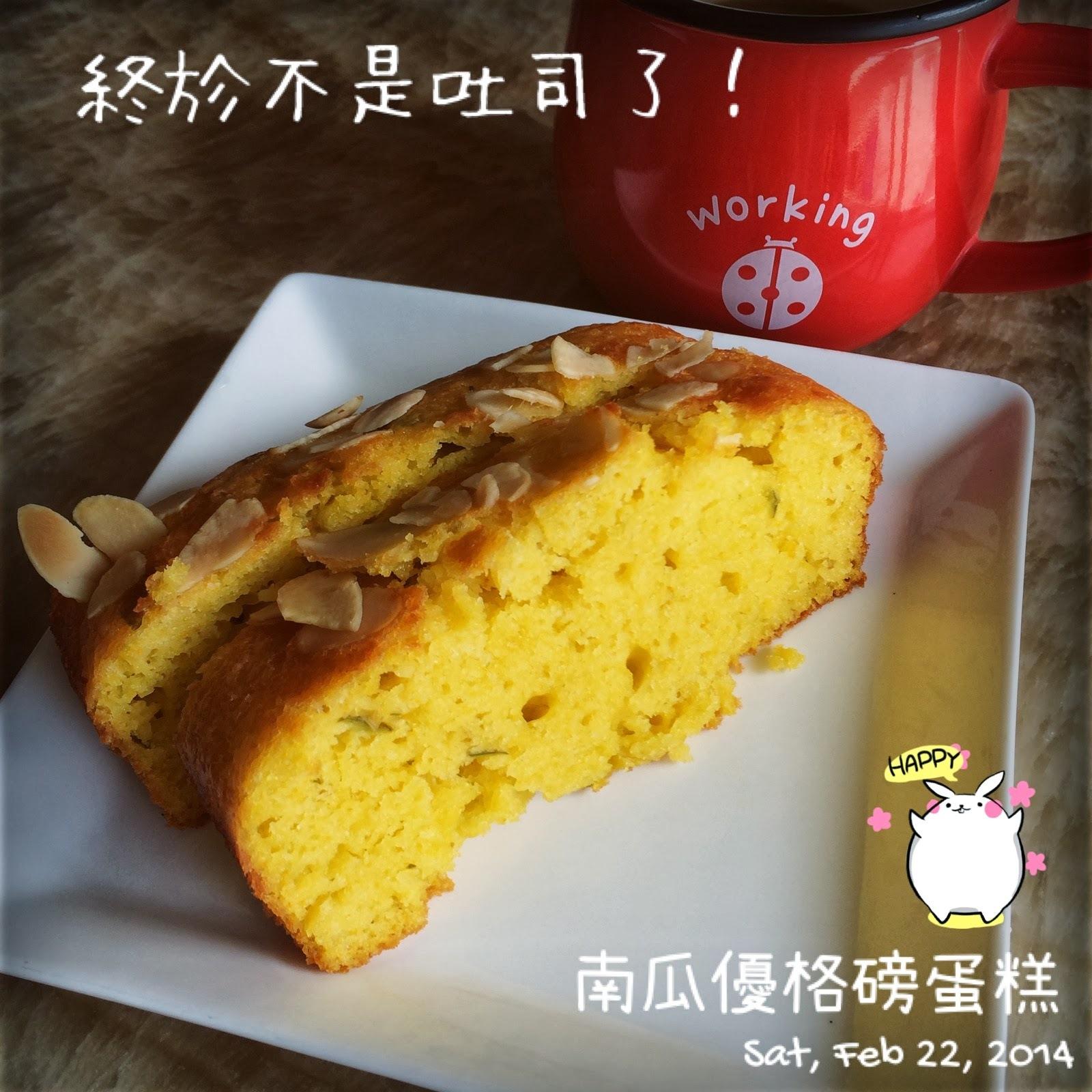 [食譜-蛋糕] 南瓜優格磅蛋糕 - 吃個甜點也要顧下身體