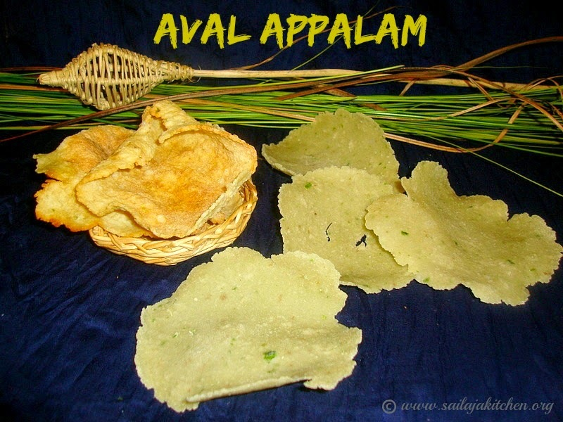 Aval Appalam Recipe / Avalakki Happala Recipe - Karnataka Style Appalam