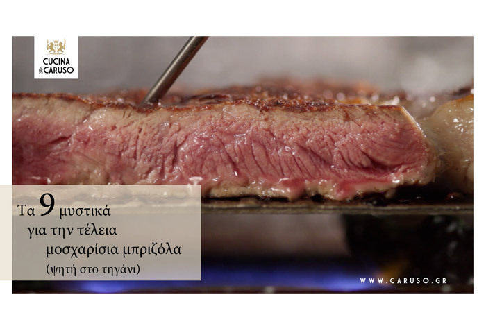 Τα 9 μυστικά για την τέλεια μοσχαρίσια μπριζόλα (Video)