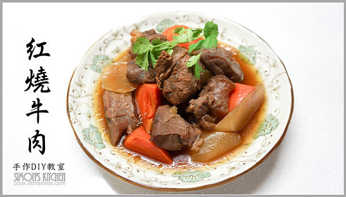 【食譜】[中式] 紅燒牛肉