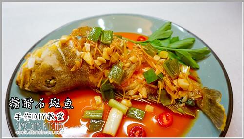 【食譜】[中式] 糖醋石斑魚