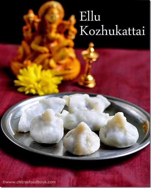EASY ELLU KOZHUKATTAI RECIPE WITH FULL VIDEO-GANESH CHATURTHI RECIPES