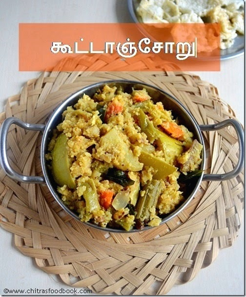 KOOTANCHORU RECIPE / கூட்டாஞ்சோறு-TRAVEL LUNCH IDEAS