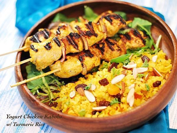 遠見網路獨享。當吃膩了烤肉醬:優格烤雞肉串佐奶油薑黃飯 Yogurt Chicken Kabobs w/ Turmeric Rice