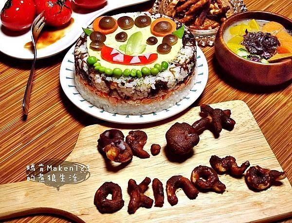 【Be.Okinawa好聚。沖繩】水雲黑糖食譜四式│風獅爺水雲押壽司‧ 花林糖‧ 鮮蔬沙拉水雲金珍菇濃湯‧ 油炸紅番茄佐薑汁黑糖醬