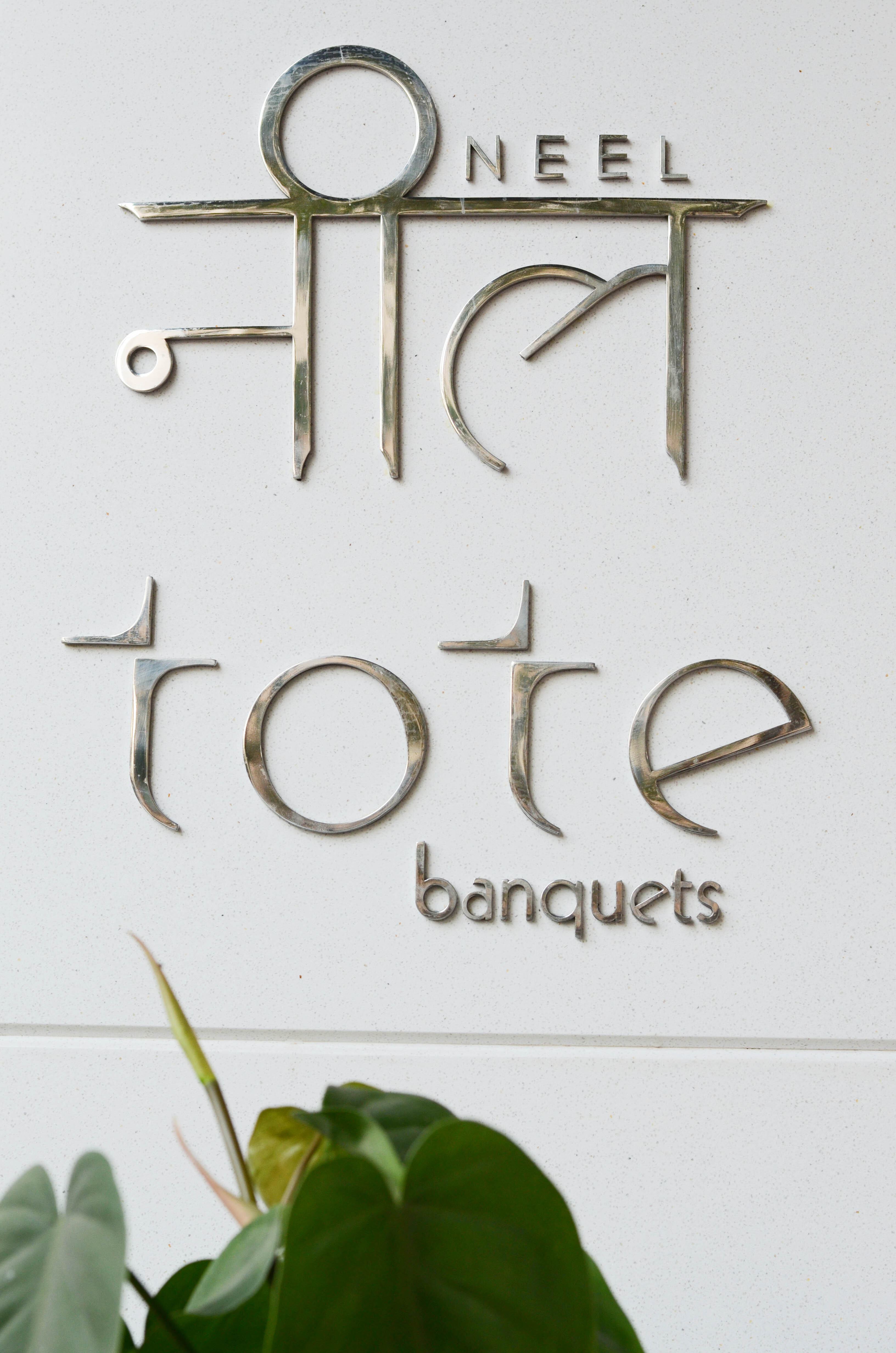 Blogger Life # 6: Neel and Tote Banquets