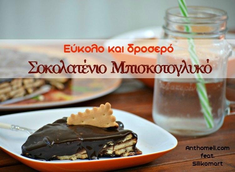 Σοκολατένιο Μπισκοτογλυκό