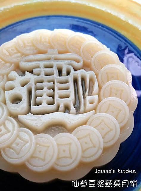 仙草豆浆燕菜月饼