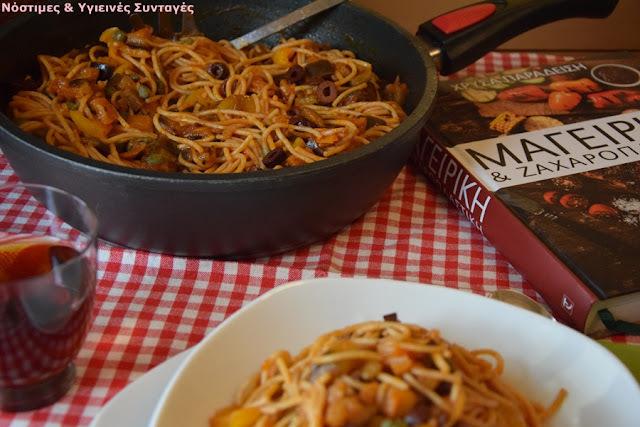 """Σπαγγέτι αλα Σιτσιλιάνα και giveaway """"Μαγειρική & Ζαχαροπλαστικη"""" της Χρύσας Παραδείση"""