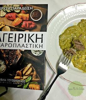 Μοσχάρι Σωτέ Ιντιέν - Μαγειρική και Ζαχαροπλαστική Χρύσα Παραδείση