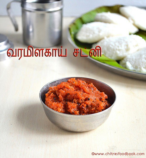 VARA MILAGAI THUVAYAL(RED CHILLI CHUTNEY RECIPE)-மிளகாய் சட்னி