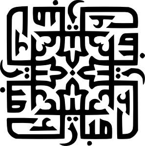 Eid saeed & ghraiba a la farine de pois chiche / chickpeas ghraiba