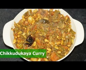 Chikkudukaya Tomato Aloo Curry in telugu |  Indian Broad Beans Curry