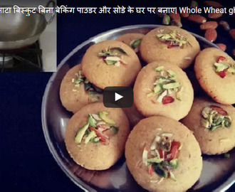 Whole Wheat ghee Biscuit Recipe Video