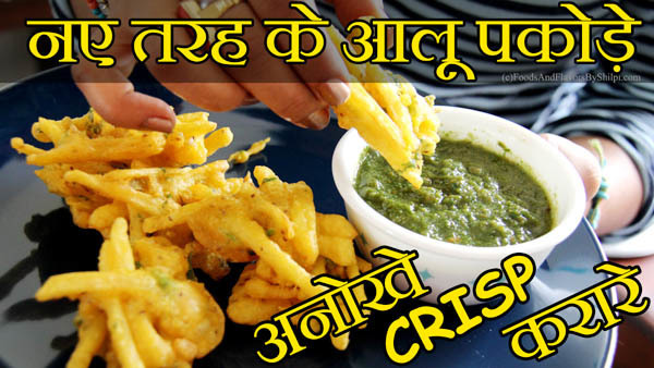Aloo Pakora | Lachchedar Aloo Bhajji | Indian Evening Tea Snacks Recipes