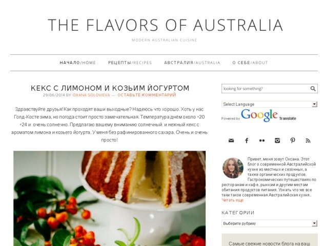 THE FLAVORS OF AUSTRALIA