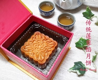 传统莲蓉月饼2017 (Traditional Lotus Seed Paste Mooncake)2017