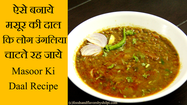Masoor Dal recipe – Masoor ki Dal – How to make Masoor Dal Fry