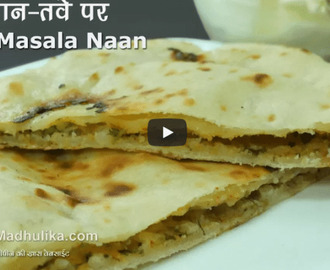 Stuffed Potato Naan Recipe Video