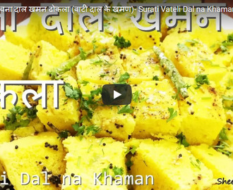 Surati Vateli Dal na Khaman Recipe Video