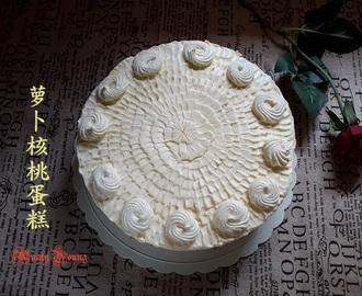 萝卜核桃蛋糕加奶油乳酪糖霜  (Carrot Walnut Cake with Cream Cheese Frosting)