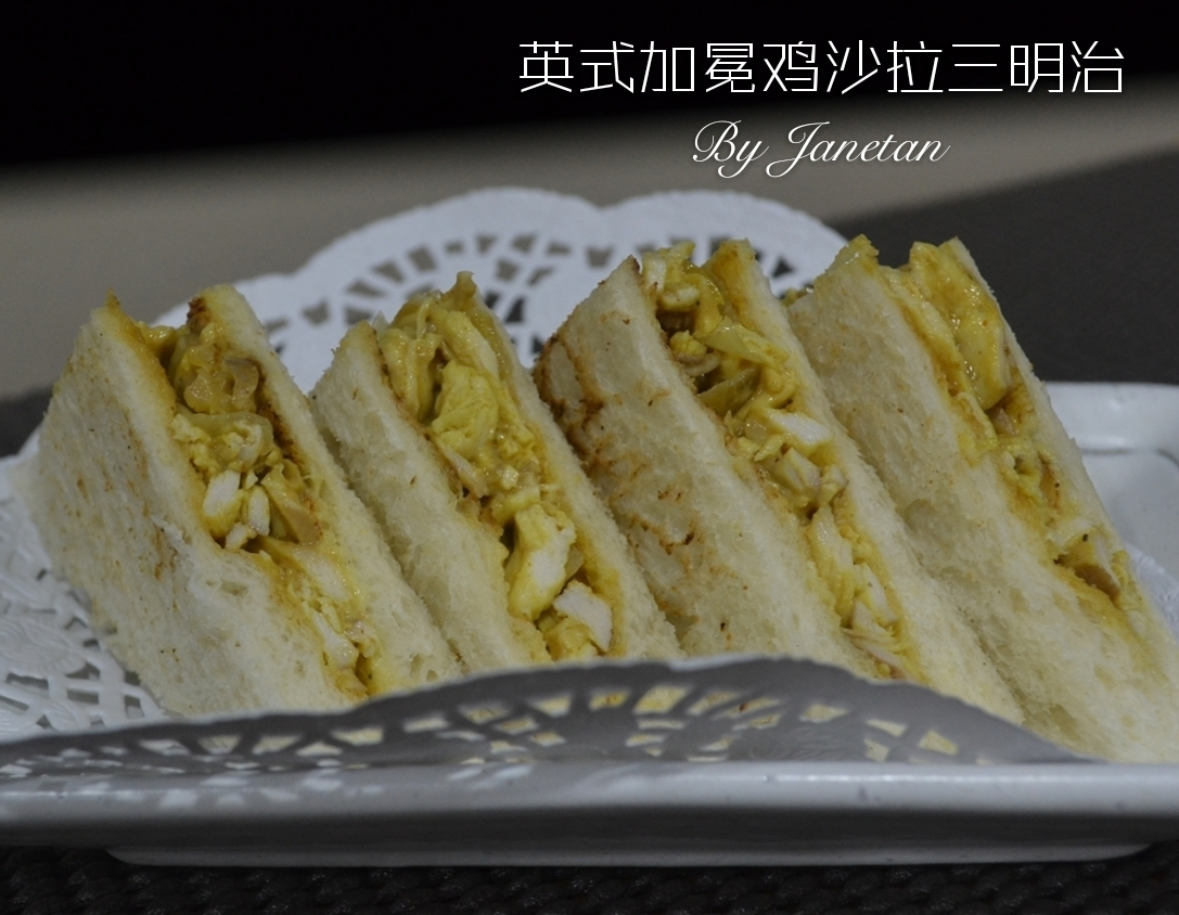 英式加冕鸡沙拉三明治 / Coronation Chicken Sandwich