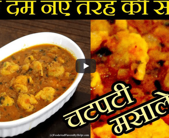 Besan Onion Sabji Recipe Video