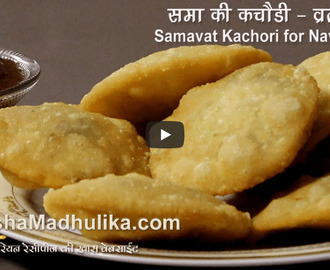 Sama Kachori Recipe Video