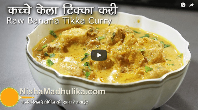 Raw Banana Tikka Curry Recipe Video