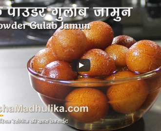 Milk Powder Gulab Jamun Recipe Video