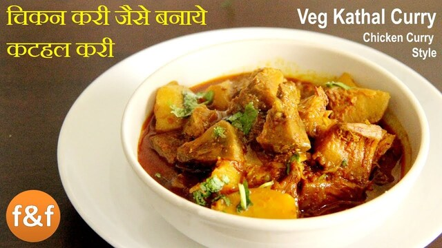 Kathal ki Sabji | Jackfruit Curry | How to make Kathal ki Sabji Recipe